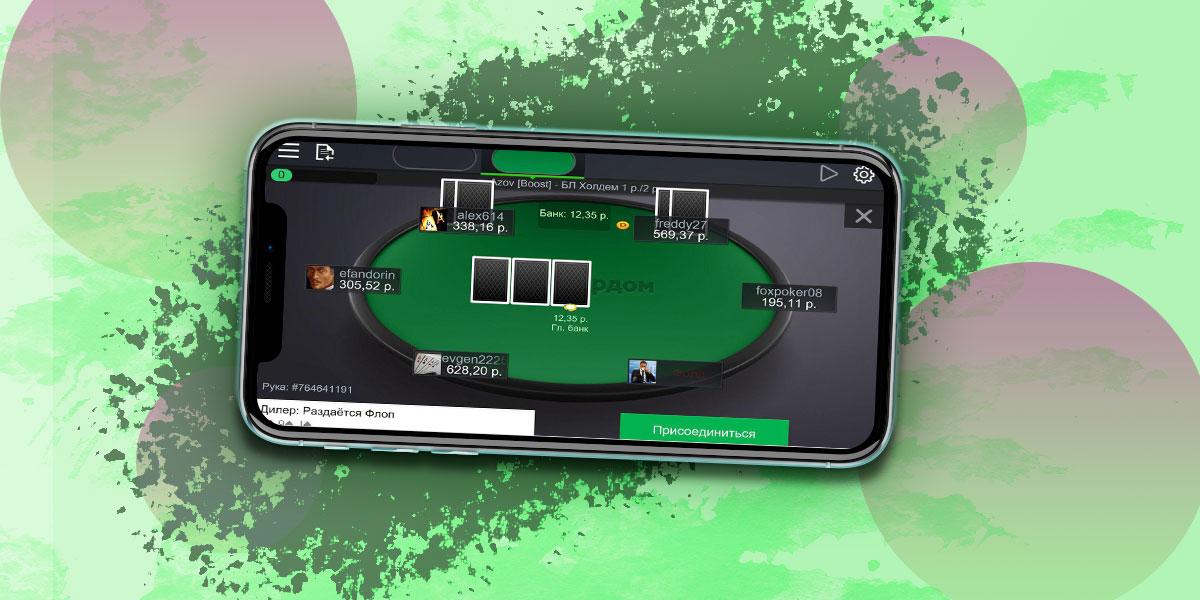 Покерный рум Покердом на iOS